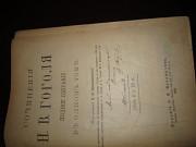 Полное собрание сочинений Н . В.Гоголя» Черновцы