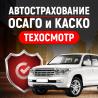 Автострахование (оформление бесплатно по всей России)
