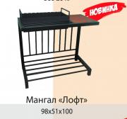 Мангал Могилёв