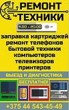 Ремонт бытовой и цифровой техники в Гомеле Гомель