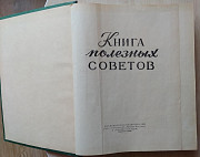 Книга полезных советов 1959 год Москва