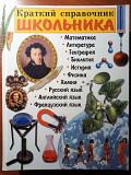 Краткий справочник школьника. 5-11 классы. Волгоград