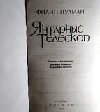 Филип Пулман Золотой компас, Чудесный нож и др Москва