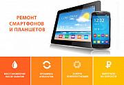 Ремонт Телефонов, Планшетов, Ноутбуков, ПК Тюмень