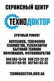 Ремонт телевизоров в Киеве Киев