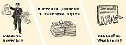 Рассылка листовок, по ящикам, распространение, Смоленск Смоленск