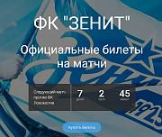 Официальные билеты на матчи Зенит! Санкт-Петербург