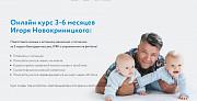 Игорь Новокриницкий Малышковый фитнес Москва