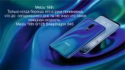 Новый Meizu 16th 8/128 Global Version Snapdragon 845 Кишинёв