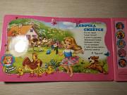 Детская книга говорящая Я уже большая Тольятти