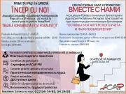 КУРС: Основы бухгалтерского учета и налогообложения Кишинёв