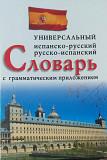 Продам словари Минск