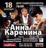 Спектакль «Анна Каренина»билеты Донецк