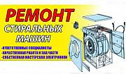 Ремонт стиральных машин Макеевка