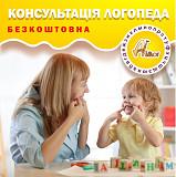 Безкоштовна консультація логопеда Днепропетровск