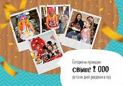 Агентство детских праздников Чебоксары