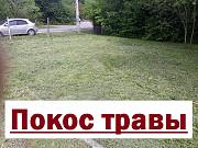Покос травы Обнинск