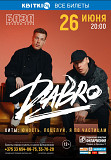 Билеты на концерт Dabro Гродно