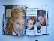 Книга - журнал 300 новых причесок Новосибирск
