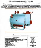 Котельное и газовое оборудование Харьков