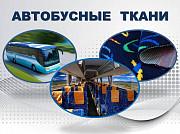 Автоткани для перетяжки автосалона Киев