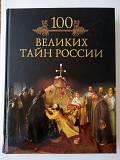 100 великих тайн России. Кубеев М. Н. Волгоград