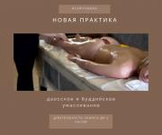 Даосский массаж в Киеве. Уникальные целебные практики от CapitanDao Киев