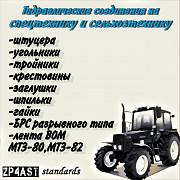 Гидравлические соединения на спецтехнику и сельхозтехнику Мелитополь