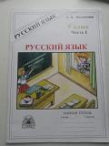 Рабочие тетради Русский язык 9 класс Г.А.Богданова Москва