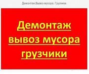 Демонтажные работы / вывоз мусора Смоленск