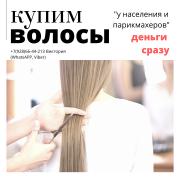 Cкупка волос Краснодар