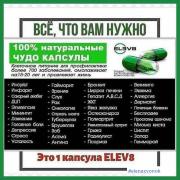 Клеточное питание ELEV8. Продукты здоровья bepic Москва