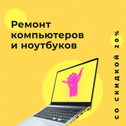 Ремонт ноутбуков и компьютеров Минск
