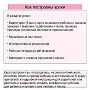 Английский для детей Москва