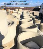 Бетонные кольца для канализации Минск