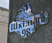 Адресная табличка на дом   Таблички на дом из металла Харьков