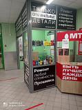 Продам готовый бизнес по ремонту телефонов Москва