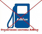 Отключение мочевины в Воронеже. ремонт и отключение AdBlue Воронеж