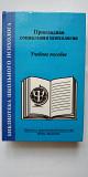 Книги и журналы по психологии Джанкой