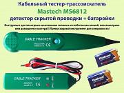 Кабель-трекер тестер трассоискат детектор Mastech MS6812 автоэлектрика Киев