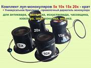 Набор Монокуляр лупа антиквара нумизмата часовщика 5 10 15 20 -х крат Киев