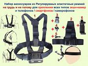 Набор крепление на грудь нагрудное голову экшн камер GoPRO телефон Киев