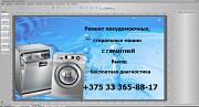 Ремонт стиральных и посудомоечных машин Минск