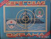 Береговая охрана - игра ЭЛЕКТРОНИКА (Морской бой). Новая Минск