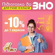 Набір учнів 10 класів на дворічні курси підготовки до ЗНО Днепропетровск