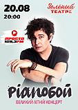 Билеты на Pianoбой Зелегый театр 20.08 Одесса