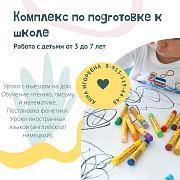 Подготовка к школе Красноярск