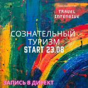Менеджер в сферу туризма Бобруйск