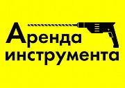 Прокат строительного инструмента Минск Минск