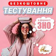 Безкоштовне тестування в форматі ЗНО Днепропетровск